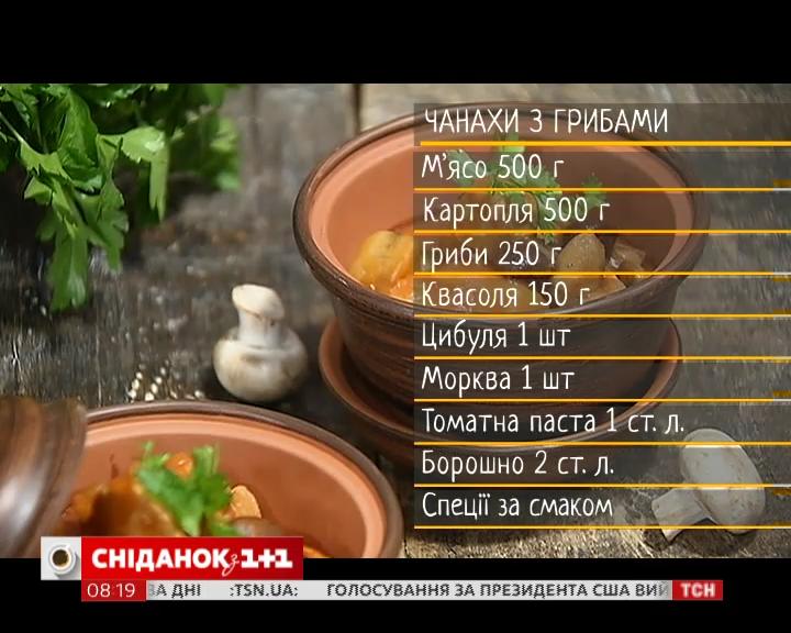 Чанахи рецепт с грибами и фасолью рецепт
