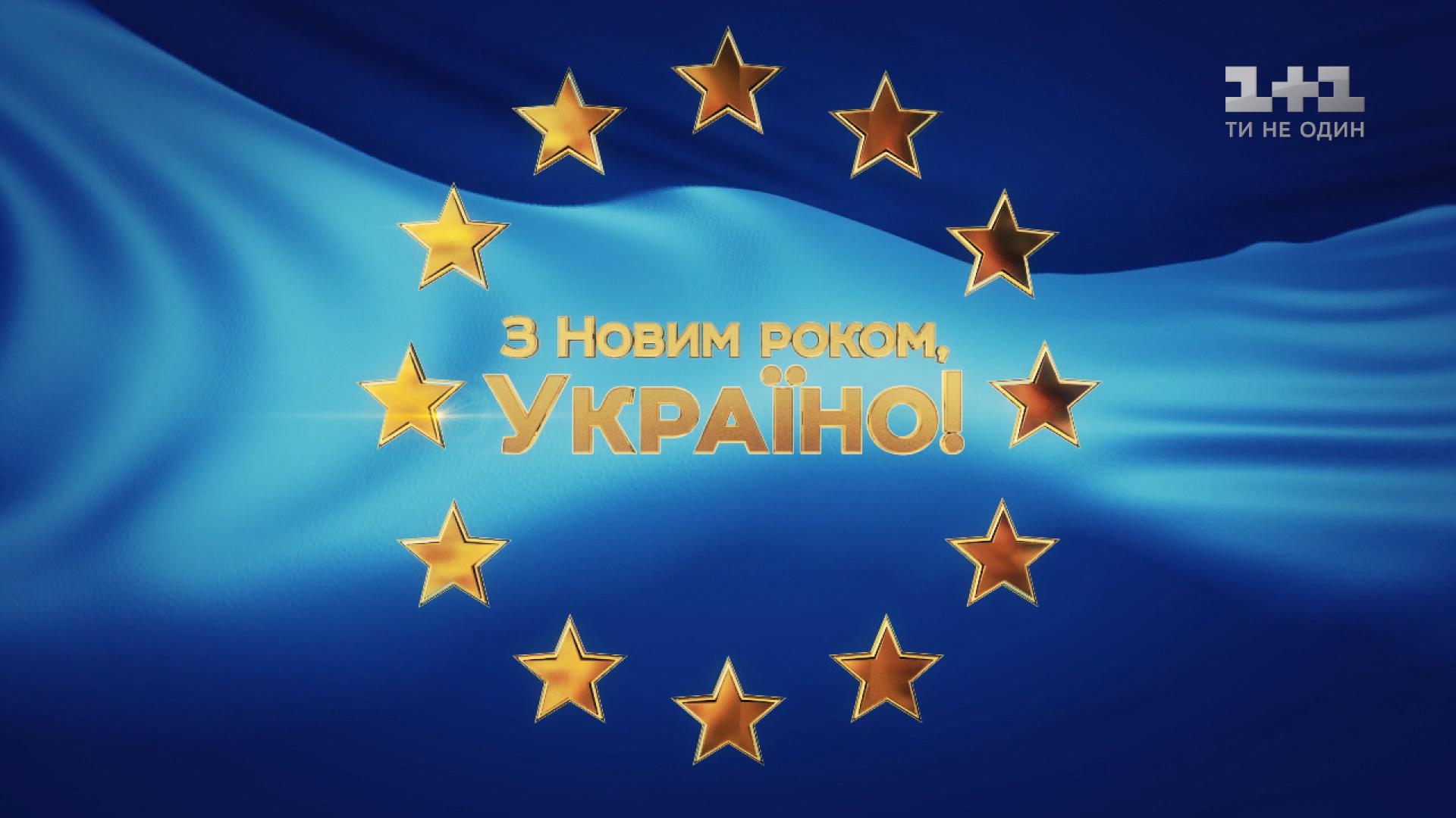 Новогоднее поздравление президента украины 2017
